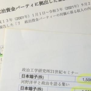 大和撫子の高市さんVS日本端子の河野さん。