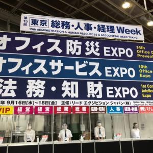 【オフィス防災EXPOへ】