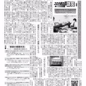 【『新聞情報 すぺしある版』連載 第5回目 ✍️】