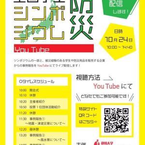 【 10/24 全国学生防災シンポジウム YouTubeでライブ配信 】