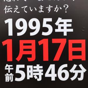 阪神淡路大震災から26年