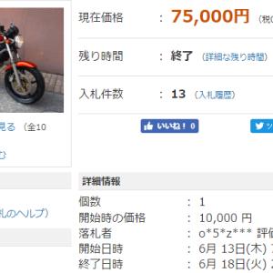【悲報】メーターの走行距離を巻き戻してヤフオクでバイクが高額転売される