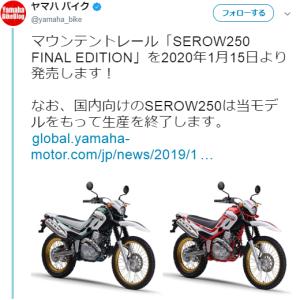 ヤマハ 「SEROW250 FINAL EDITION」発売 このモデルで35年もの歴史を持つ「SEROW」もついに生産終了