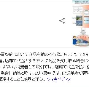 実録! 納車警察24時 ~あなたは正しい日本語使っていますか?~