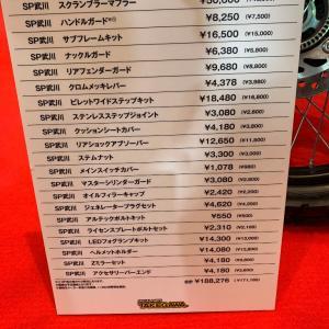 CT125ハンターカブ、ダサいマフラー替えてカスタムすると総額63万円……悩むなぁ