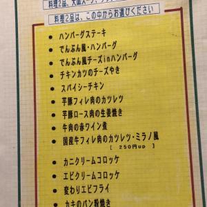 【食べ歩き】「でんぷん」ダブルセット:松山市