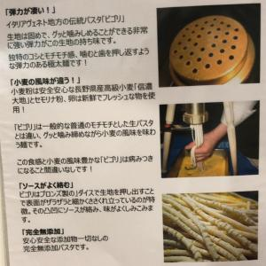 【食べ歩き】「洋食屋 自然」ビゴリのナポリタン:松山市