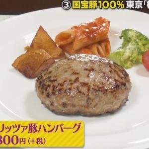 【行きたい店】「榎本ハンバーグ研究所」国宝マンガリッツァ豚ハンバーグ