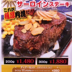 【食べ歩き】「いきなり!ステーキ 松山小栗店」ウルグアイ産サーロインステーキ