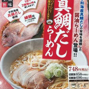 【食べ歩き】「  カレーハウスCoCo壱番屋」真鯛だしラーメン