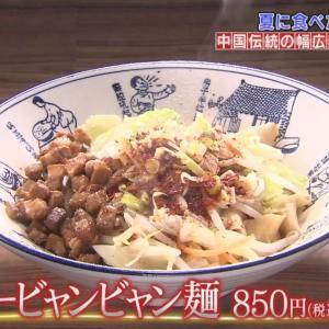 【行きたい店】「秦唐記」ヨウポービャンビャン麺:神保町