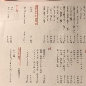【食べ歩き】「山おか」で焼肉 おまかせコース:松山市