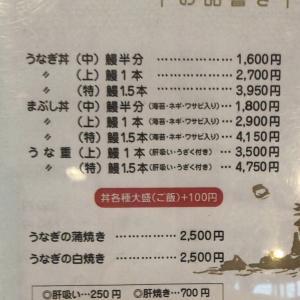 【食べ歩き】「うなぎ屋 源内」うな丼、肝焼き:高知市