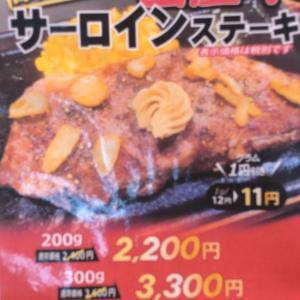 【食べ歩き】「いきなり!ステーキ 松山小栗店」国産牛サーロインステーキ200g