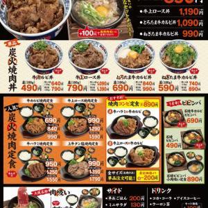 【食べ歩き】「肉問屋肉丸商店 松山店」牛カルビ丼 肉丸セット: