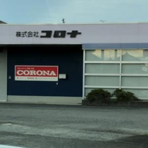 【新型コロナウイルス】この会社名は・・・・