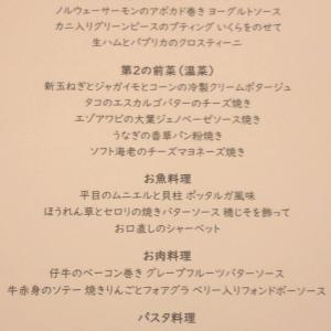 【食べ歩き】「Piccolo Romana」シェフのおまかせ料理:松山市
