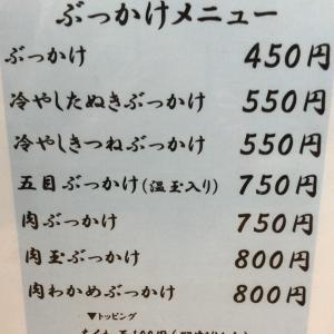 【うどん】「なかまる」ぶっかけ(冷):砥部町