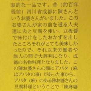 【担々麺】「陳建一専門店」担々麺 大辛:髙松市