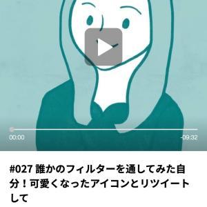 stand.fmの27回目のラジオ配信をしました