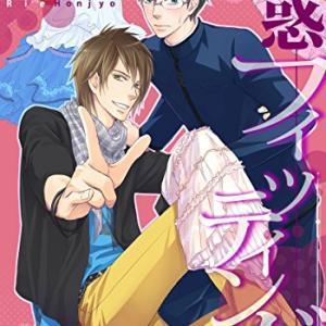 誘惑フィッティング(1) (虹series) Kindle版 本庄りえ (著)