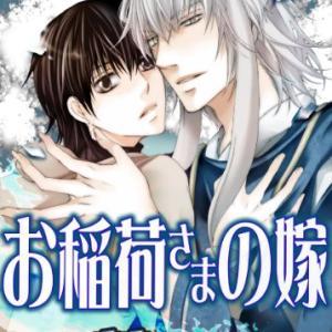 お稲荷さまの嫁 (BL恋組) Kindle版 慧 (著)