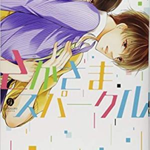 さかさまスパークル (IDコミックス gateauコミックス) コミックス – 2015/5/15 慧 (著)