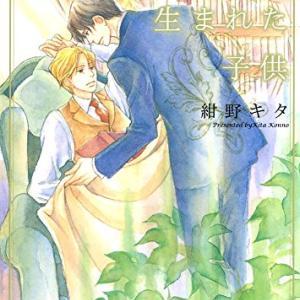 日曜日に生まれた子供 (HertZ&CRAFT) Kindle版 紺野キタ (著)