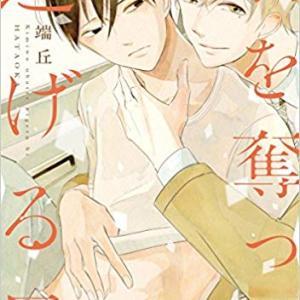 君を奪って逃げる日 (ディアプラス・コミックス) コミックス – 2016/6/30 端丘 (著)