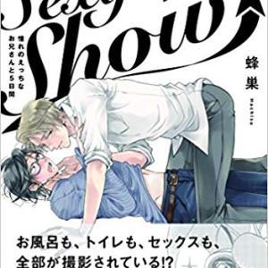 The Sexy Live Show-憧れのえっちなお兄さんと5日間- (オメガバース プロジェクト コミックス) コミックス – 2017/6/24 蜂巣 (著)