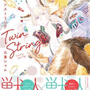 ツインストリング【電子コミック限定特典付き】 (コミックマージナル) Kindle版 九重シャム (著)