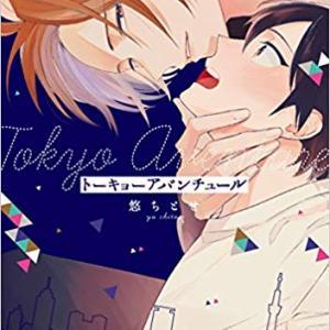トーキョーアバンチュール (G-Lish Comics) コミックス (紙) – 2018/7/18 悠ちとせ (著)
