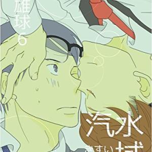 汽水域 (ROCKコミック Jack) Kindle版 貴雄球6  (たかおきゅーろく) (著)