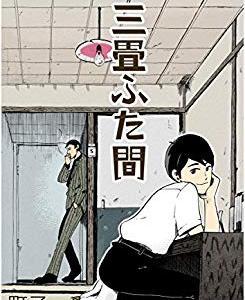三畳ふた間 (ROCKコミック Jack) Kindle版 町子 (著)