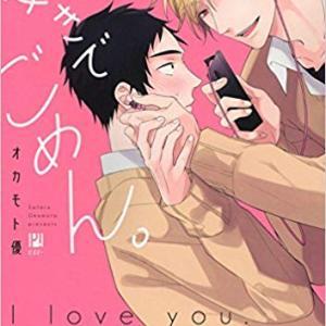 好きでごめん。 (1) (ビボピーコミックス) (日本語) コミックス (紙) – 2018/2/20 オカモト 優 (著)