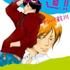 LOVE道!! ダイヤモンドコミックス Kindle版 サンバ前川 (著)