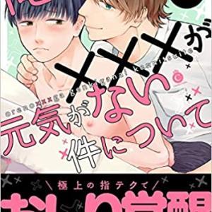 俺の×××が元気がない件について (Charles Comics) (日本語) コミック (紙) – 2018/12/25 ko (著)