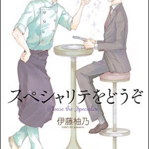 スペシャリテをどうぞ (GUSH COMICS) Kindle版 伊藤 柚乃 (著) 形式: Kindle版