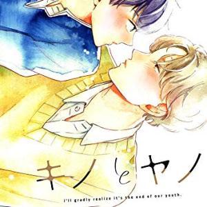 キノとヤノ(5) (arca comics) Kindle版 空垣れいだ (著)