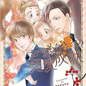 おまもり狸の恋愛成就 (CHARA コミックス) (日本語) コミック – 2019/12/25 果桃なばこ (著)