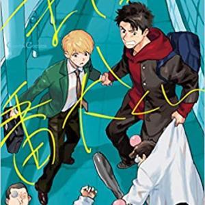 まもって番犬くん (CannaComics) (日本語) コミック – 2020/3/28 にたこ (著)