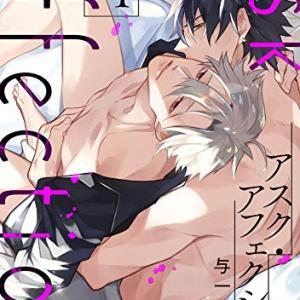 アスク・アフェクション 1(G-Lish) Kindle版 与一マキナ (著)