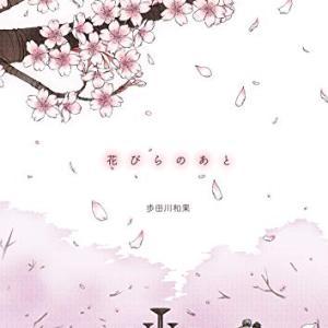 花びらのあと Kindle版 歩田川和果 (著) 形式: Kindle版
