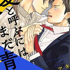 愛と呼ぶにはまだ青い 3-5(G2ComixPOP) Kindle版 吉井ハルアキ (著)