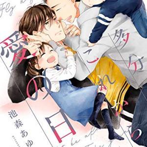 多分これから愛の日々(5)(6) (arca comics) Kindle版 池森あゆ (著)