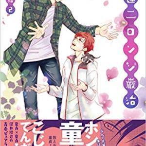 蓮二ロンジ巌治 (ビズビズコミックス) コミック – 2019/5/24 深井 結己 (著, 翻訳)
