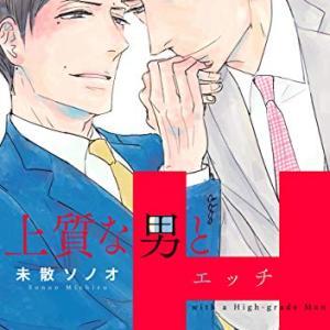 上質な男とH (コンパスコミックス) Kindle版 未散ソノオ (著