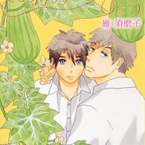こめかみひょうひょう (HertZ&CRAFT) Kindle版 雁須磨子 (著)