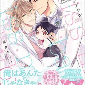 ケダモノアラシ ―Kiss me baby!― (GUSH COMICS) 著 黒井モリー