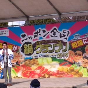 日本全国鍋グランプリ in 姫路 2019.01.26 結果